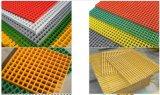 ビニール樹脂が付いているFRP GRPのガラス繊維強化プラスチックの形成された格子