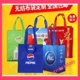 Sacchetto non tessuto personalizzato, sacchetto tessuto pp per la pubblicità/promozione