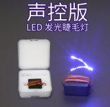 2017의 최고 인기 상품 재미 대화식 LED 속눈섭 채찍질 (E-1)