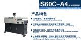 S60C-A4貸出記録装置の結合機械