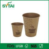 Бумажные стаканчики Kraft PE Coated одностеночные для кофеего
