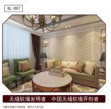 3D panneau décoratif SL-007 pour des murs