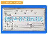 Taper à H 15*8cm la carte matérielle magnétique d'entrepôt de carte mémoire de carte avec des numéros
