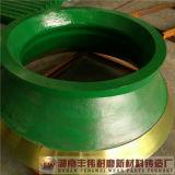OEM 콘 쇄석기는 높은 망간 강철 주물 맨틀 및 사발 강선을 분해한다