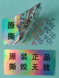 Etiqueta engomada antirrobo del holograma de la Anti-Falsificación de escrituras de la etiqueta del papel del vacío de la seguridad antifalsificación olográfica de encargo de la garantía