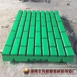 Peças sobresselentes elevadas do triturador do manganês do OEM Shanbao Metso