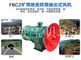 Fbcz 시리즈 축선 탄광 지상을%s 폭발 방지 배기 엔진