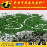 Vert PT-5396 d'oxyde de chrome d'agent de constructeur