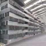 Горячекатаный полуфабрикат луч h стали для стального здания