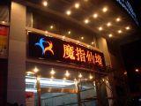 Elektronische Panel LED-Bildschirmanzeige mit neuestem Preis