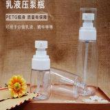 Plastic Fles van de Fles van de Kruik van de goede Kwaliteit de Lege Plastic Kosmetische