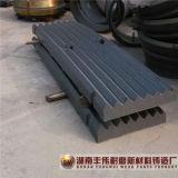 Alta placa de la quijada de los recambios de la trituradora de quijada de acero del manganeso del OEM