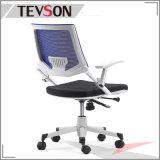 現代および快適な低速の背部網のオフィスの椅子