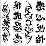 Etiqueta engomada temporal del tatuaje de la transferencia del agua del tatuaje de los carácteres chinos