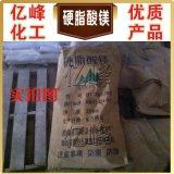 Stearato del magnesio di alta qualità, prima classe, fatta in Hunan, la Cina