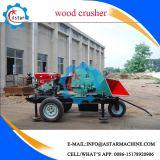 販売のための小さく不用な木製の粉砕機機械