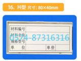 Taper à H 8*4cm la carte matérielle magnétique d'entrepôt de carte mémoire de carte avec des numéros