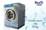 商業フルオートマチックの洗濯装置の硬貨によって作動させる洗濯機