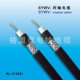 Tipi caldi di vendita di Sywv-Doppi cavi coassiali