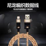 USB--Qualitäts-Nylon gesponnenes Mobiltelefon USB-Kabel für Samsung