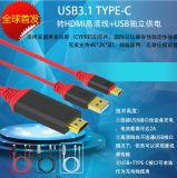 USB3.1 tipo C - carico supportante del cavo di HDMI