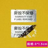 고품질 Anti-Counterfeit 안전 레이블 스티커