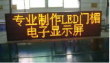 P10 Yellow Color LED Display 또는 Outdoor LED Moving Sign
