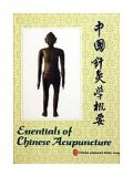 中国のAcupunctureの刺鍼術Book - Essentials