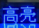 P10はLEDのメッセージ表示のための青いLEDのモジュールを選抜する