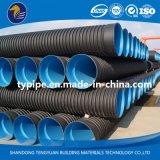 大口径の波形のプラスチック排水の管