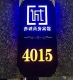 ホテルの部屋のドア番号はLEDの軽い印のステンレス鋼のエッチングされたプラクを照らした