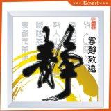 オフィスの装飾のための卸し売り中国のCharaterによって組み立てられる油絵