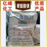 高品質のマグネシウムのステアリン酸塩、フーナンでなされるファースト・クラス中国