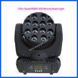 단계 장비 DJ 가벼운 12PCS 쿼드 LED 이동하는 헤드
