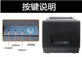 impresora del recibo la termal de 80m m, impresora de la posición con la terminal auto de la posición del cortador POS8250