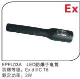 耐圧防爆LEDの懐中電燈