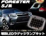 Da bagagem nova de 2016 séries de Sj do Forester do ano bulbo do diodo emissor de luz auto