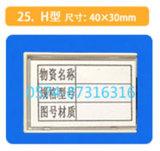 Taper à H 4*3cm la carte matérielle magnétique d'entrepôt de carte mémoire de carte avec des numéros