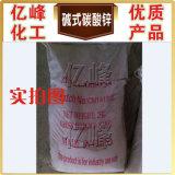 기본적인 아연 탄산염 또는 아연 Subcarbonate