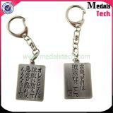 彫版の文字が付いている中国の製造者OEMの旧式な銀製の金属Keychain
