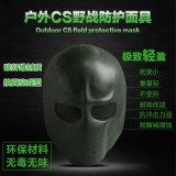 Mascherina tattica di Airsoft del fronte pieno della maglia per il giacimento del CS di aria aperta protettivo o il gioco di Airsoft