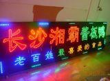 534 간판을%s 구멍을 뚫는 꿰뚫린 드러낸 LED 끈 빛