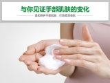 Buena crema hidratante del cuidado de la mano de la calidad 75g de Bioaqua