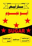 Sacs tissés pour le sucre du fournisseur de la Chine