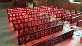 버스를 위한 고품질 알루미늄 LED 스크린 이동하는 표시