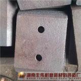 Alta fodera della griglia della trinciatrice dell'acciaio di manganese