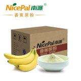 純粋で自然なまたは緑食糧かよい好みのバナナのフルーツジュースの粉