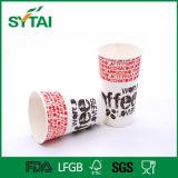 高品質の使い捨て可能なコーヒー紙コップ