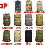 30L Molle Military Tactical Mochila