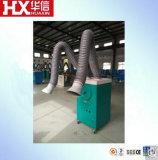 二重排気アームを搭載する移動式溶接発煙のコレクター